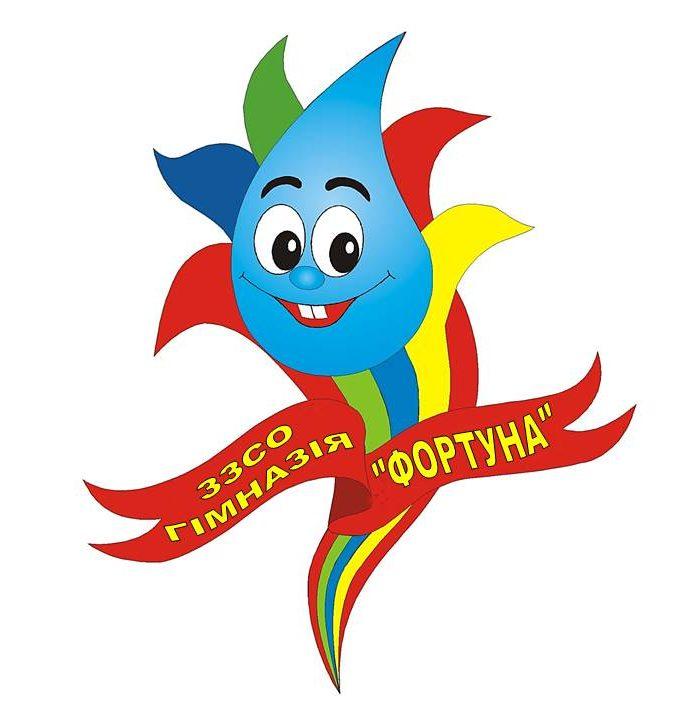 """ГІМНАЗІЯ """"ФОРТУНА"""""""